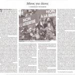 2014_08_24_Misos gia olous_Kathimerini_laikismos_antilaikismos_laikistiki akrodexia