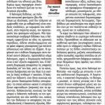 2014_08_25_Laikismos kai elliniki pragmatikotita_Elefteria_laikismos_antilaikismos_tilelaikismos