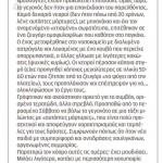 2014_08_27_Anasikonontas tous omous_Kathimerini_antilaikismos