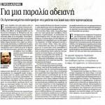2014_08_28_Gia mia paralia adeiani_Ta Nea_laos_aganaktismenoi