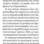 2014_08_29_Epilegontas anamesa se ilithious kai epikindinous_Avgi_laikismos_antilaikismos