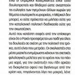 2014_08_30_Eiste laikistis Na prosexete_Dromos tis aristeras_laikismos