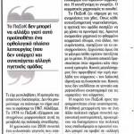 2014_08_31_Neoi kairoi nea kommata_Vima_laikismos_antilaikismos_PASOK